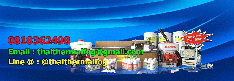 thaithermalfog.com
