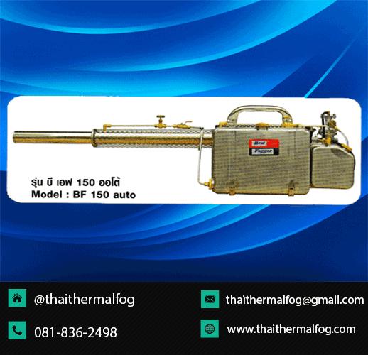 เบสท์ฟ๊อกซ์เกอร์-BF-150
